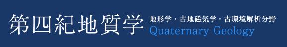 第四紀地質学-quaternary geology-