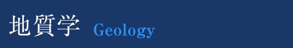 地質学-geology-